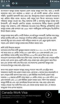আঙ্গুর চাষ screenshot 3