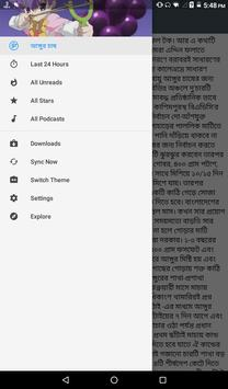 আঙ্গুর চাষ screenshot 2