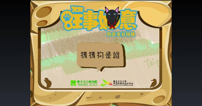 【台北市立動物園狗年生肖展-旺事如意】猜猜狗是誰 poster