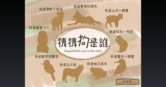 【台北市立動物園狗年生肖展-旺事如意】猜猜狗是誰 apk screenshot