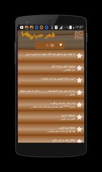 شعر حب poster