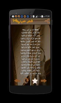 شعر حب apk screenshot
