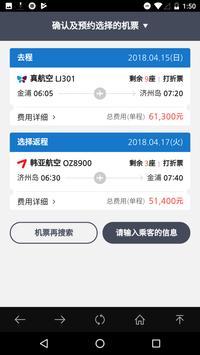 韩国国内航班 screenshot 3