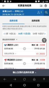 韩国国内航班 screenshot 1