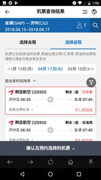 韩国国内航班 apk screenshot