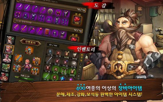 드래곤 기사단 for Kakao apk screenshot