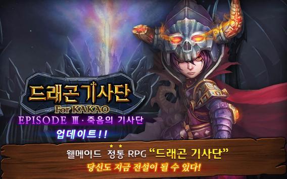 드래곤 기사단 for Kakao poster