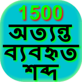 1500 Common Bengali Eng Words icon