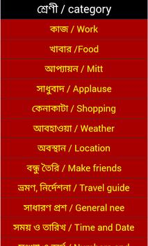 1500 Common Bengali Eng Words apk screenshot