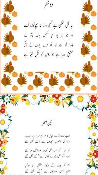 Wasi Shah Poetry Collection screenshot 1