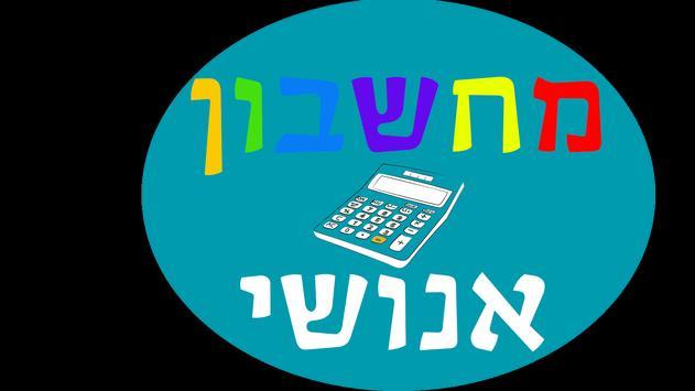 The Fun Calculator screenshot 6