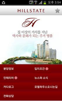 힐스테이트 용인 성복 poster