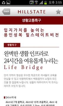 힐스테이트 용인 성복 screenshot 2