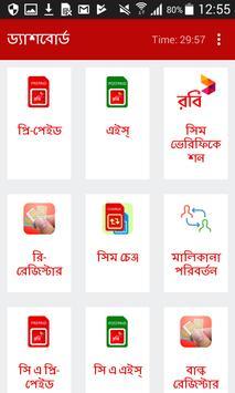 Robi Biometric Verification System (BVS) App screenshot 1