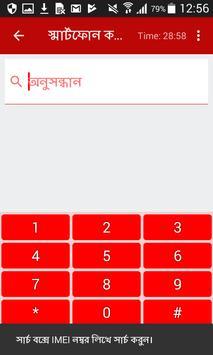 Robi Biometric Verification System (BVS) App screenshot 6