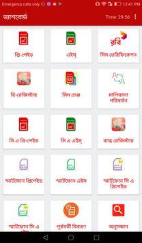 Robi Biometric Verification System (BVS) App screenshot 9