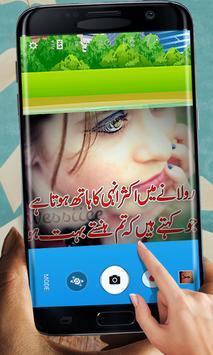 Urdu Udass Shayri Udass knw rehtay ho apk screenshot