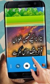 Urdu Shayri poster