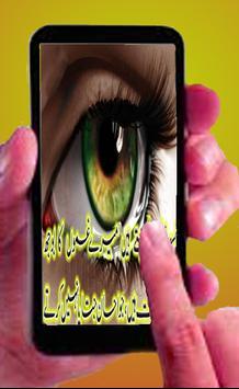Sher o shayri in Urdu apk screenshot