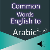 Common Words English to Arabic icon