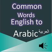 Common Words English to Arabic icon