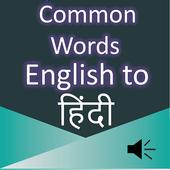 Common Words English to Hindi icon