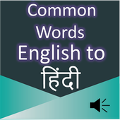 Common Words English to Hindi icon