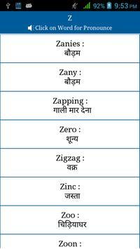 Common Words English to Hindi screenshot 7