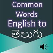 Common Words English to Telugu icon