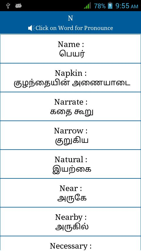 Common Words English to Tamil for Android - APK Download