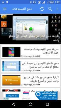 دمج الفيديوهات apk screenshot