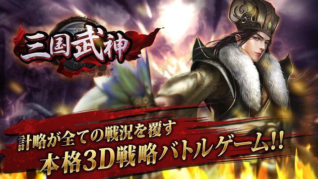 三国武神 poster