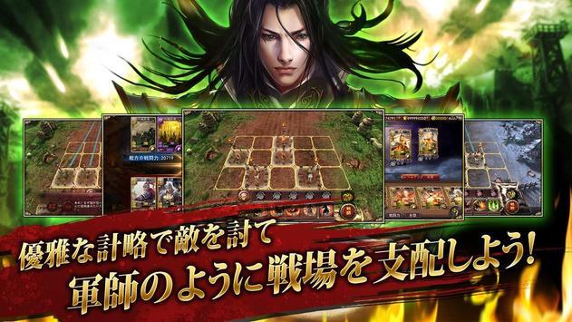 三国武神 apk screenshot