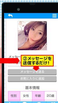 連絡先交換無料 出会い系 ON LINE掲示板出逢いチャット apk screenshot