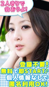 連絡先交換無料 出会い系 ON LINE掲示板出逢いチャット poster