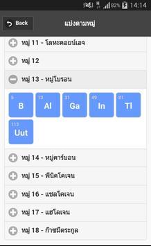 ตารางธาตุ Periodic Table apk screenshot