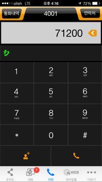 XrosTalk 3.0 Plugin(mVoIP,FMC) apk screenshot