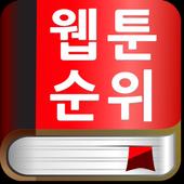 웹툰순위(무료만화,추천웹툰) icon