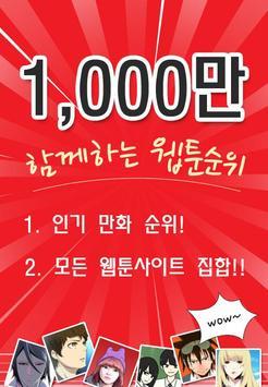 웹툰순위(무료만화,추천웹툰) poster