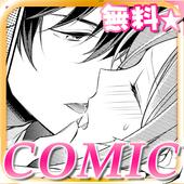 王子さまとイケない契約結婚 | 恋愛ゲームマンガアプリ無料 icon