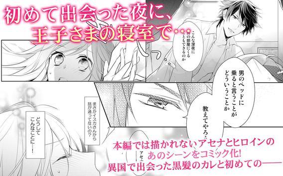 王子さまとイケない契約結婚 | 恋愛ゲームマンガアプリ無料 apk screenshot