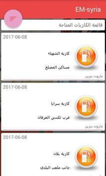 Em Syria apk screenshot