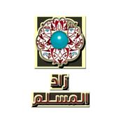 زاد المسلم icon