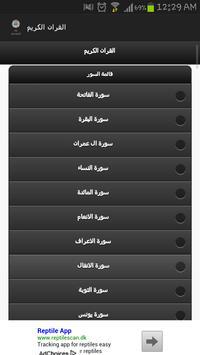 زاد المسلم apk screenshot