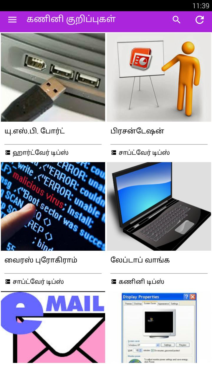 Tamil computer Tips for Android - APK Download