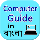 Learn Computer  in Bangla icon