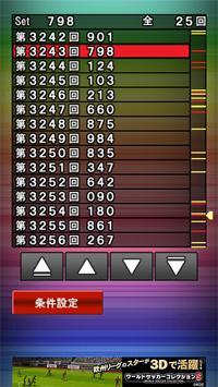 難波明日菜のナンバーズ3・4データベース screenshot 2