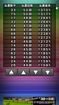 難波明日菜のナンバーズ3・4データベース screenshot 3