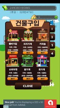 농부 키우기 apk screenshot
