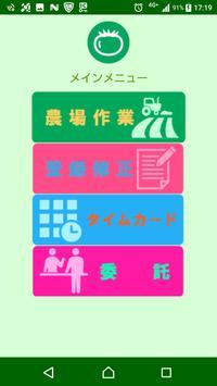 農業支援システム(仮) poster